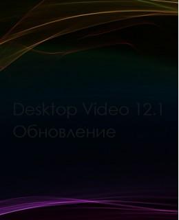 Обновление Desktop Video 12.1.